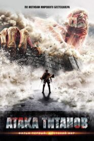 Attack on Titan – A film